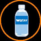 ペットボトル天然水