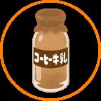 瓶-コーヒー牛乳