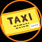 タクシー等のチケット