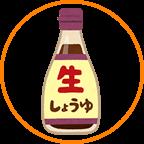 ブランド醤油
