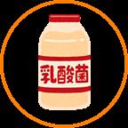乳酸菌飲料