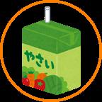 紙パック野菜ジュース