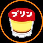 カップデザート(プリン)