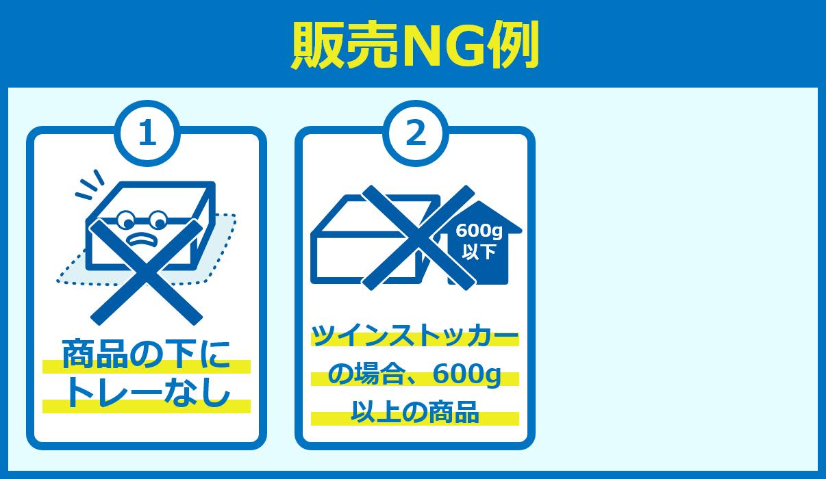 販売NG商品